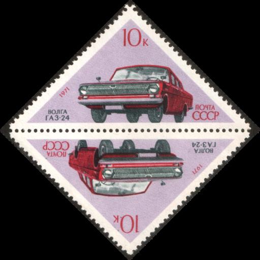 The_Soviet_Union_1971_CPA_4002_stamp_(Volga_GAZ-24_Automobile)_tete-beche